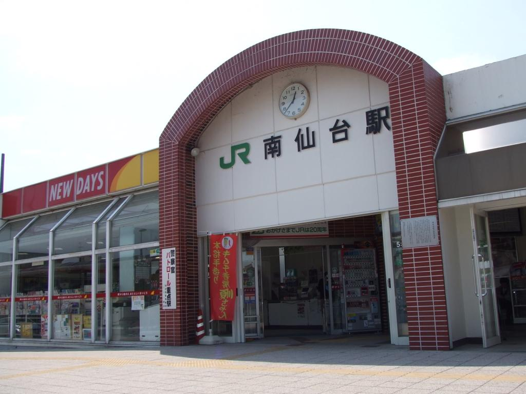 JR南仙台駅:仙台の風景や街並み...